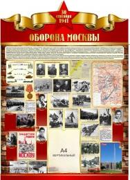 Купить Стенд Оборона Москвы на тему  ВОВ размер 900*1250мм в России от 4231.00 ₽