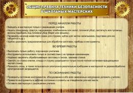 Купить Стенд Общие правила техники безопасности в школьных мастерских в кабинет трудового обучения 1000*700мм в России от 2499.00 ₽
