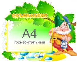Купить Стенд Объявление группа Гномики 520*430 мм в России от 903.00 ₽