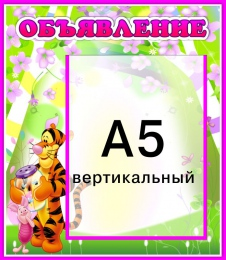Купить Стенд Объявление с карманом А5 Мультяшки 250*300 мм в России от 318.00 ₽