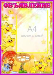 Купить Стенд Объявление в детский сад для группы Звездочка с карманом А4 380*530мм в России от 837.00 ₽