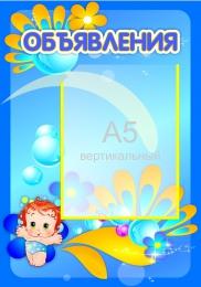 Купить Стенд Объявления для группы Карапузики 280*400 мм в России от 471.00 ₽