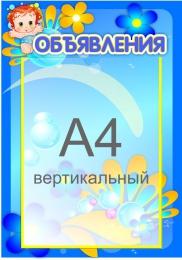Купить Стенд Объявления для группы Карапузики 290*420 мм в России от 538.00 ₽