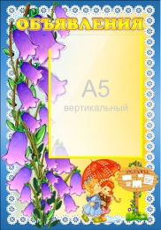 Купить Стенд Объявления для группы Колокольчики 280*400 мм в России от 471.00 ₽