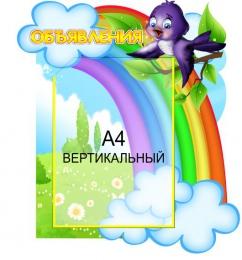 Купить Стенд Объявления для группы Ласточка с карманом А4 430*480 мм в России от 842.00 ₽