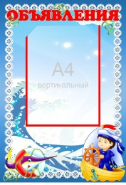 Купить Стенд Объявления для группы Морячок с карманом А4 380*550 мм в России от 893.00 ₽