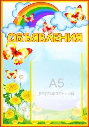 Купить Стенд Объявления для группы Одуванчики 280*400 мм в России от 450.00 ₽