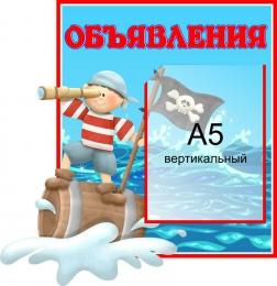 Купить Стенд Объявления для группы Пираты с карманом А5  370*390 мм в России от 582.00 ₽
