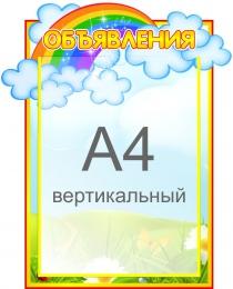 Купить Стенд Объявления для группы Радуга с карманом А4 320*400 мм в России от 578.00 ₽
