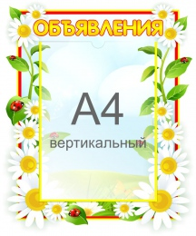 Купить Стенд Объявления для группы Ромашка с карманом А4 360*430 мм в России от 682.00 ₽