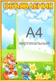 Купить Стенд  Объявления для группы  Сказка с карманом А4 340*480 мм в России от 694.00 ₽