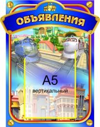 Купить Стенд Объявления для группы Веселые паровозики Чаггингтон на 1 карман А5  280*400 в России от 486.00 ₽