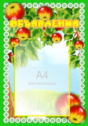 Купить Стенд Объявления для группы Яблонька  360*510 мм в России от 735.00 ₽