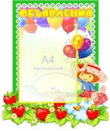 Купить Стенд Объявления  для группы Ягодка фигурный с карманом А4  420*500 мм в России от 855.00 ₽