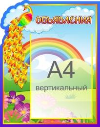 Купить Стенд Объявления для группы Жар-птица 360*450 мм в России от 679.00 ₽