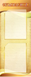 Купить Стенд Объявления для кабинета русского языка и литературы 2 кармана  320*780мм в России от 1098.00 ₽