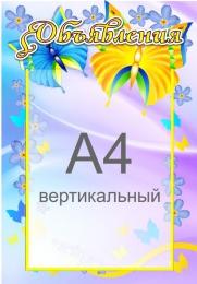 Купить Стенд Объявления группа Бабочки №2 300*430мм в России от 565.00 ₽