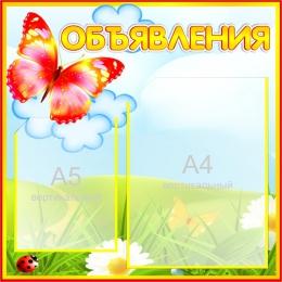 Купить Стенд Объявления группа Бабочки 2 кармана  450*450 мм в России от 891.00 ₽