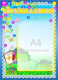 Купить Стенд Объявления группа Бусинки 480*350мм в России от 712.00 ₽