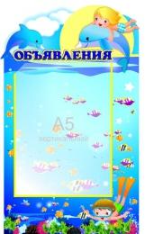 Купить Стенд Объявления группа Дельфинчики с карманом  А5  240*390 мм в России от 414.00 ₽