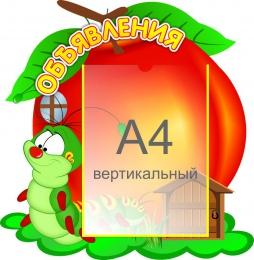 Купить Стенд Объявления группа Гусеничка А4 450*460 мм в России от 885.00 ₽