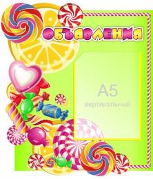 Купить Стенд Объявления группа Карамелька 380*430мм в России от 653.00 ₽