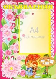 Купить Стенд Объявления группа Маргаритки А4 400*560мм в России от 880.00 ₽