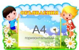 Купить Стенд Объявления группа Почемучки с горизонтальным карманом А4 570*360мм в России от 852.00 ₽