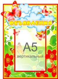 Купить Стенд Объявления группа Полянка с карманом А5 300*400 мм в России от 517.00 ₽