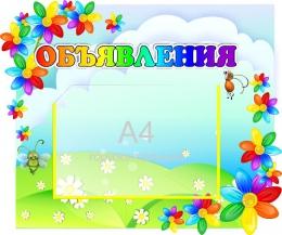 Купить Стенд Объявления группа Семицветик 530*440мм в России от 941.00 ₽