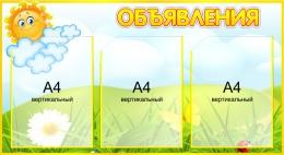 Купить Стенд Объявления группа Солнышко на 3 кармана А4 780*420 мм в России от 1410.00 ₽