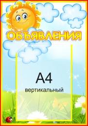 Купить Стенд Объявления группа Солнышко с карманом А4 350*500мм в России от 738.00 ₽