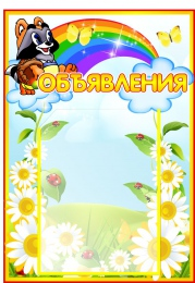 Купить Стенд  Объявления  группа Улыбка с карманом А4 360*580мм в России от 892.00 ₽