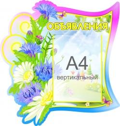 Купить Стенд Объявления группа Василёк  с карманом А4 520*550 мм в России от 1135.00 ₽