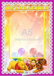 Купить Стенд Объявления группа Винипух с карманом А5 350*250мм в России от 379.00 ₽