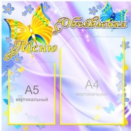 Купить Стенд Объявления и меню  группа Бабочки 450*450мм в России от 853.00 ₽