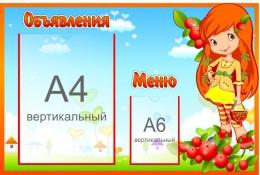 Купить Стенд Объявления, меню для группы Брусничка 600*410 мм в России от 1040.00 ₽
