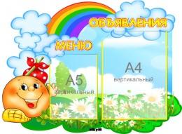 Купить Стенд Объявления, меню группа Сказка 620*460 мм в России от 1182.00 ₽