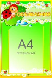Купить Стенд Объявления с карманом А4 для группы Божья коровка Ромашка 330*500 мм в России от 669.00 ₽