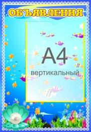 Купить Стенд Объявления с карманом А4 в детский сад группа Жемчужинка 350*500мм в России от 738.00 ₽