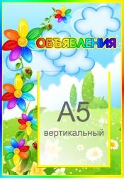 Купить Стенд Объявления с карманом А5 в группу Семицветик 280*400 мм в России от 450.00 ₽