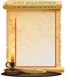 Купить Стенд Объявления Свиток для кабинета русского языка и литературы 380*425мм в России от 676.00 ₽