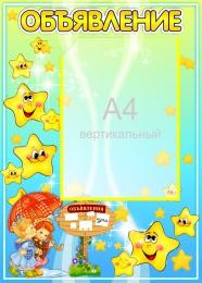 Купить Стенд Объявления в детский сад для группы Звездочка в жёлто-голубых тонах 380*530 мм в России от 837.00 ₽