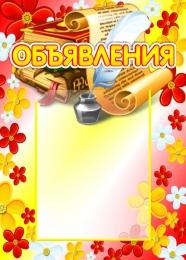 Купить Стенд Объявления в детский сад с карманом А5 265*370мм в России от 400.00 ₽