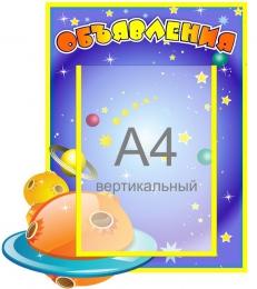 Купить Стенд Объявления в группу Астронавты с карманом А4 460*410 мм в России от 776.00 ₽