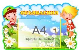 Купить Стенд Объявления в группу Почемучки горизонтальный 560*340 мм в России от 783.00 ₽