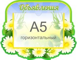 Купить Стенд Объявления в группу Ромашка 330*270 мм в России от 380.00 ₽