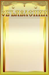 Купить Стенд Объявления в золотисто-оливковых тонах 280х430 мм в России от 510.00 ₽