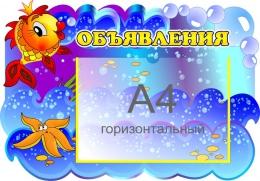 Купить Стенд Объявления Золотая рыбка с горизонтальным карманом А4 530*350 мм в России от 802.00 ₽