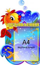 Купить Стенд Объявления Золотая рыбка с карманом А4 360*520 мм в России от 773.00 ₽